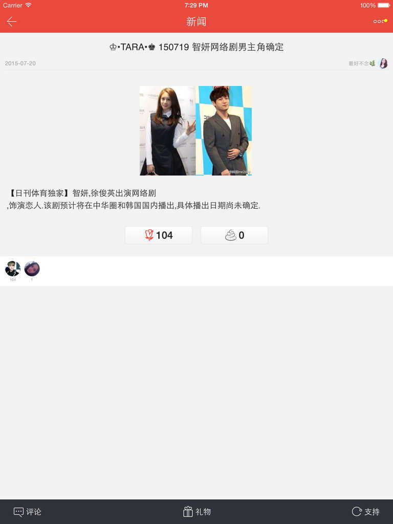 App Shopper: 饭团-T-ara editon (Social Networking)