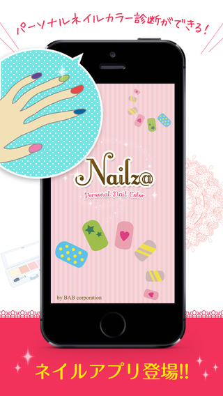 Nailz - ネイルカラー診断や貴女に似合うデザインコーディネートができる専用アプリ -