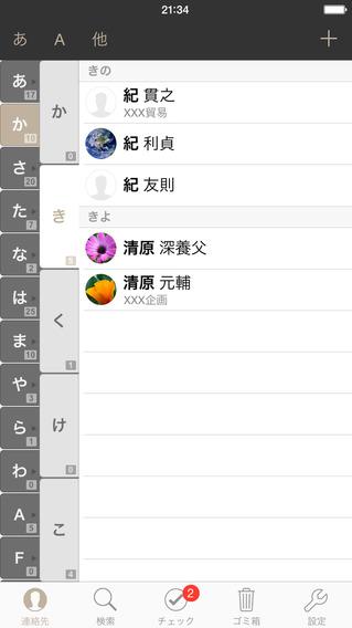 Kanadex - かなのインデックスの連絡先アプリ