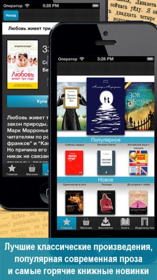 Приложение с книгами для iphone бесплатно