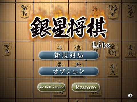 Ginsei Shogi Lite iPad Screenshot 1