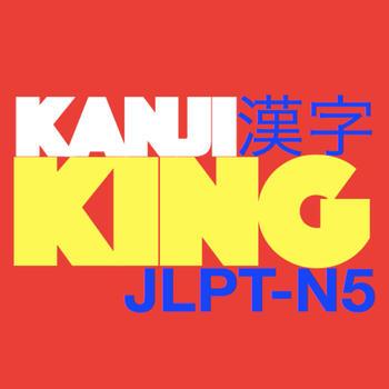 KanjiKing JLPT-N5 LOGO-APP點子