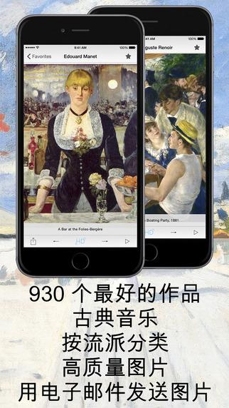 印象派 HD - 高清印象派画作[iOS]丨反斗限免