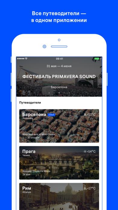 Путеводители «Афиши» — гид по городам и карта Скриншоты3