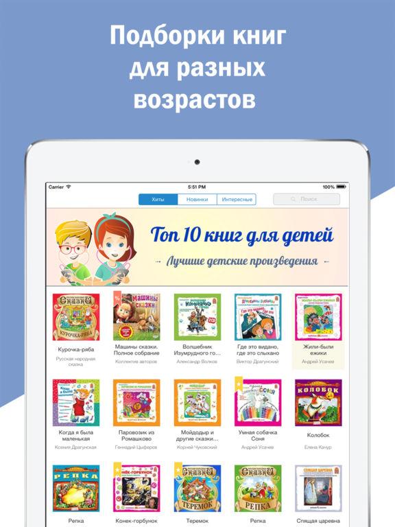 Книги для Детей - Лучшие Сказки, Песни и Стихи