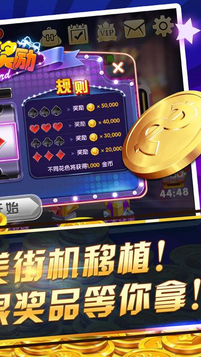 澳门老虎机大师--扎金花/百家乐/下分版赌场游戏