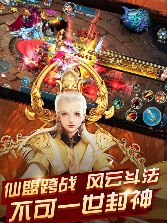 上古仙侠:唯美中国风修仙问道手游 - 截图 3