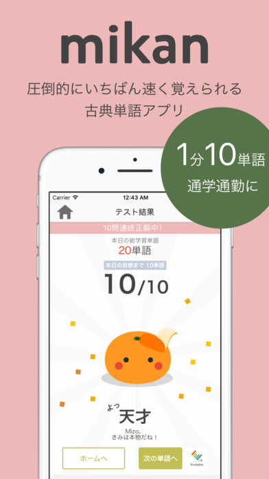 mikan 古典 Apps for iPhone/iPad screenshot