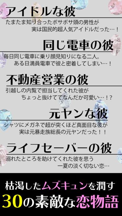 ムズキュン恋愛小説!名前変換でオトナ女子の夢小説 Apps free for iPhone/iPad screenshot