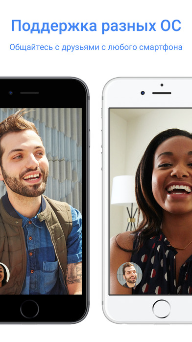 Google Duo – простой видеочат Screenshot