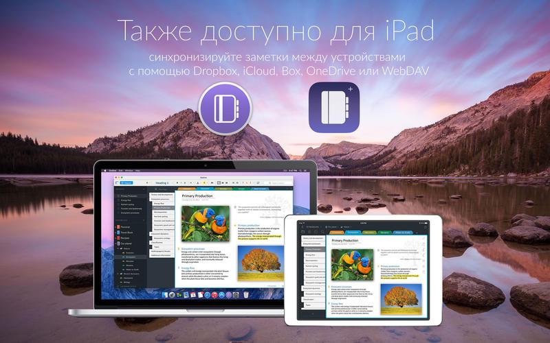 Outline – удобные заметки, оффлайн и в облаке Screenshot