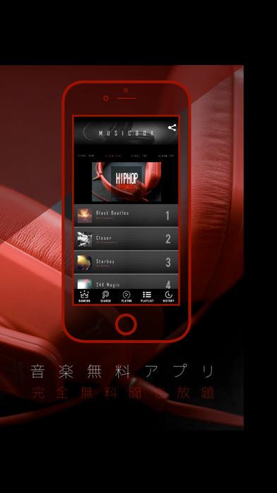 音楽が無料で聴ける!「MUSIC NOVA」 Apps free for iPhone/iPad screenshot