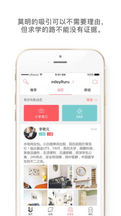 【留学必备】异乡好居Uhouzz-海外租房买房服务平台