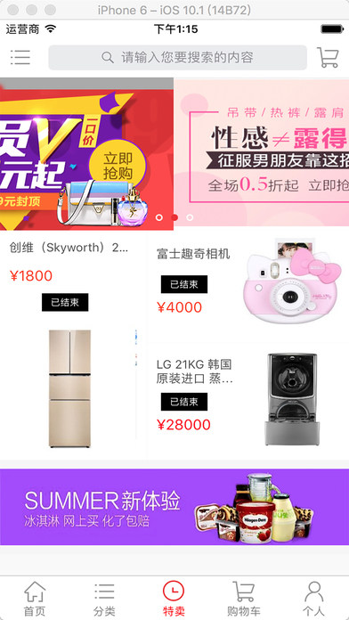 全网购B2B2C screenshot