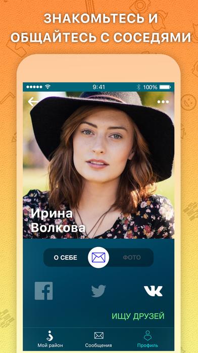 Гуру знакомства в украине