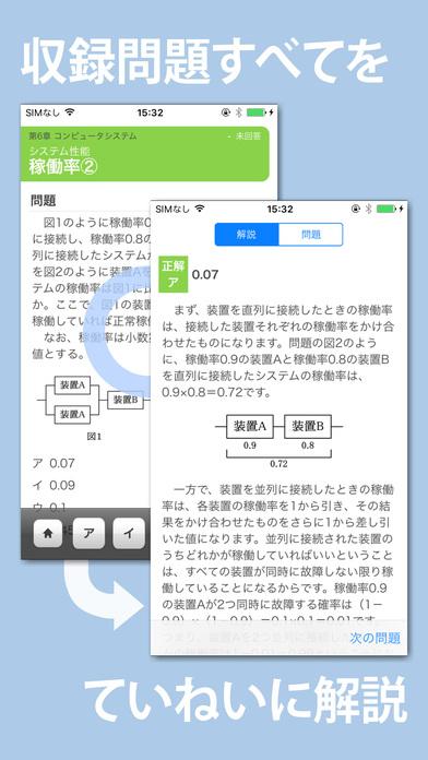 Information Technology Passport Examination Essential keywords iPhone Screenshot 2