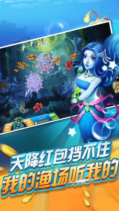 Screenshot 1 捕鱼电玩城·夺宝3D天天打鱼游戏:经典热门手游