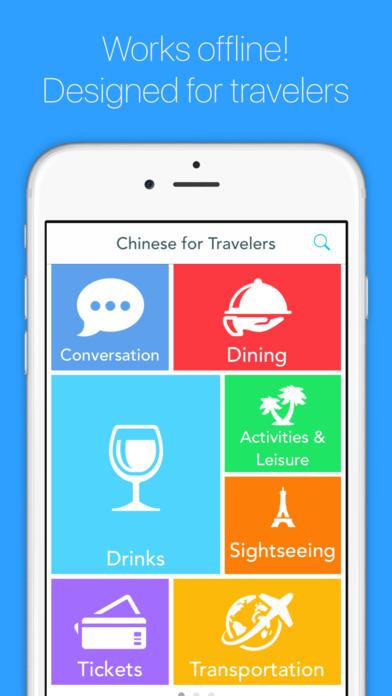 Mandarin Chinese Travel Free iPhone Screenshot 3