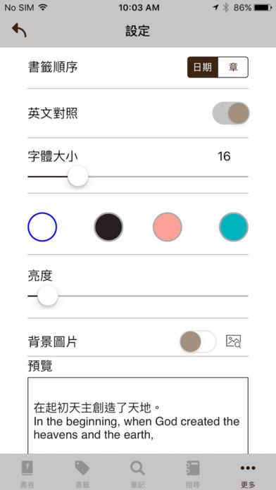 Traditional Chinese English Catholic Bible app image