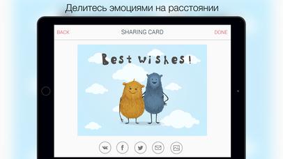 Открытки поздравительные - CardsBuilder Скриншоты6