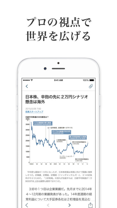 The NIKKEI for iPhone iPhone Screenshot 3