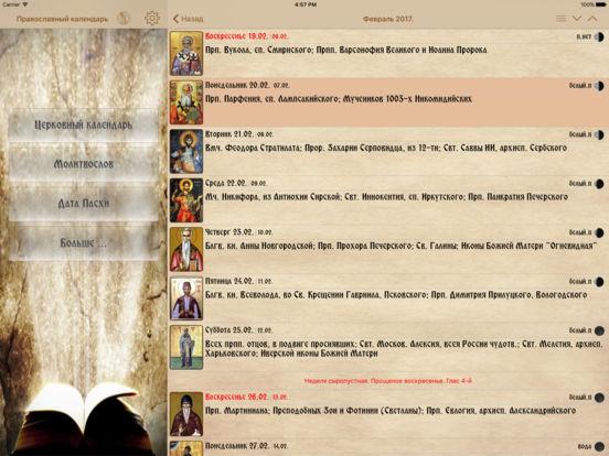 Православный Kалендарь Скриншоты8