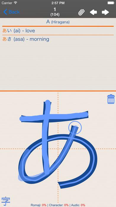 Kana LS Touch (writing Katakana & Hiragana) iPhone Screenshot 1