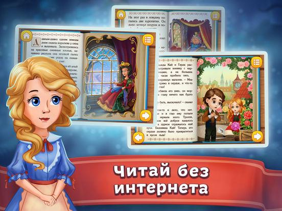 Сказки Волшебного Леса!
