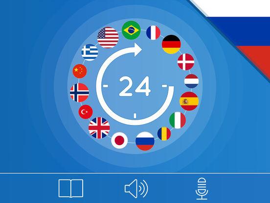how to speak russian app