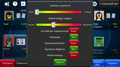 Screenshot 3 Покер Вечеринка