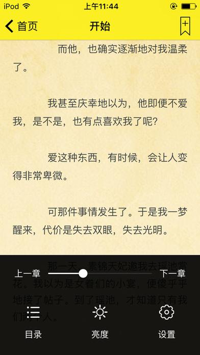 大主宰小说:天蚕土豆著玄幻网络小说 screenshot