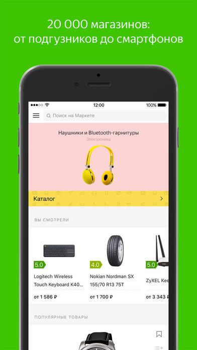 Yandex.Market iPhone Screenshot 1