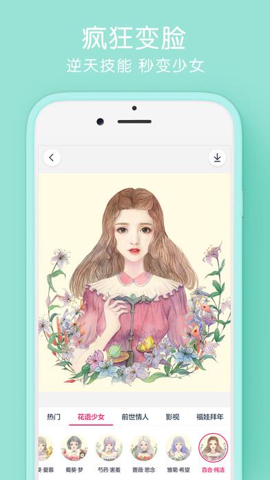 P图 集自拍 美颜 美妆 特效 拼图于一体的潮流美图相机 iPhone版 4.8