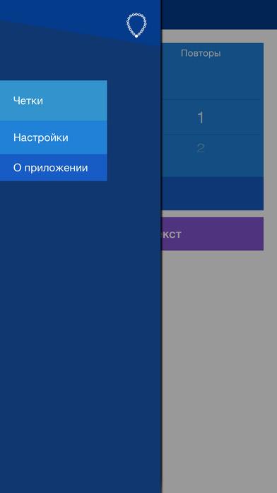 Мобильные четки screenshot 1