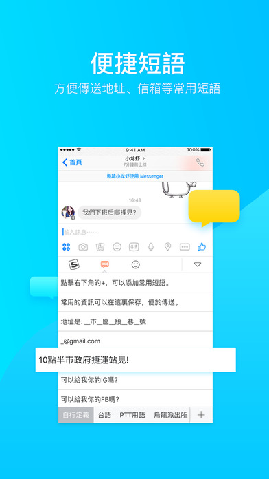 搜狗輸入法注音版-快樂溝通,盡享輸入 Apps free for iPhone/iPad screenshot