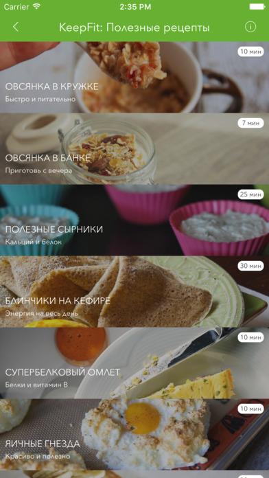 KeepFit - Полезные рецепты screenshot 1