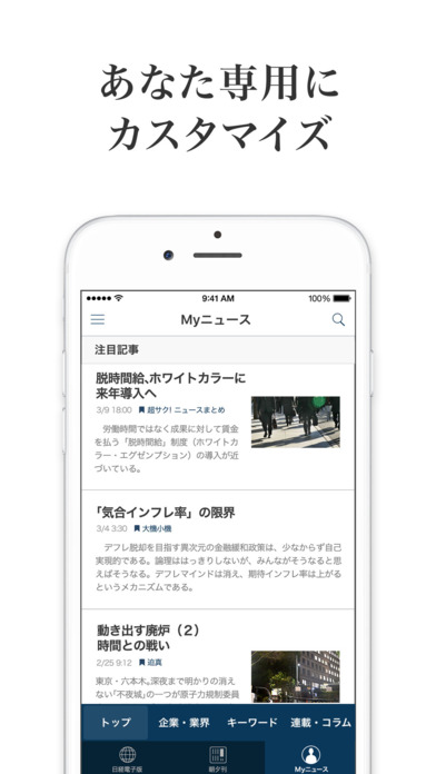 The NIKKEI for iPhone iPhone Screenshot 4
