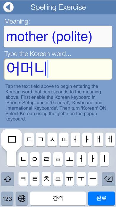 FREE Korean Audio FlashCards iPhone Screenshot 3