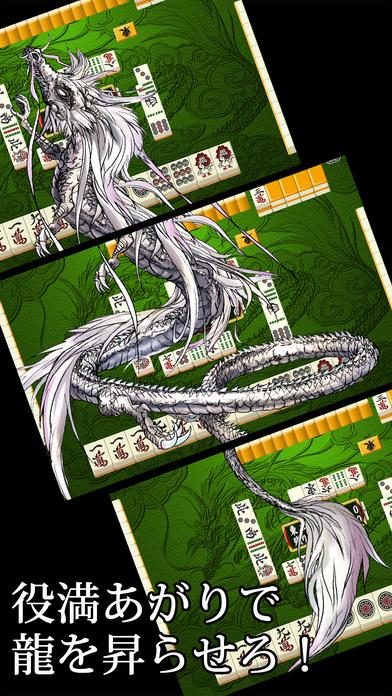 Screenshot 4 麻雀 昇龍神 -無料で遊べるサクサク麻雀