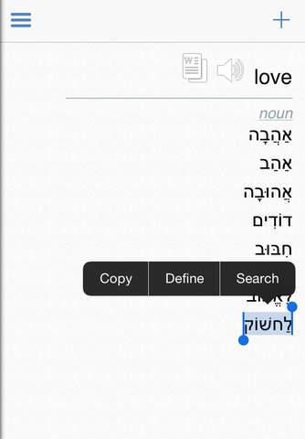 Hebrew Dictionary + screenshot 3