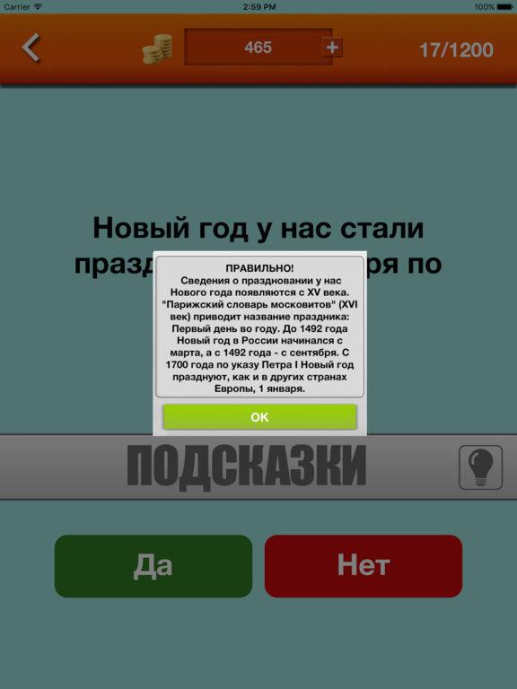Да или Нет Скриншоты8