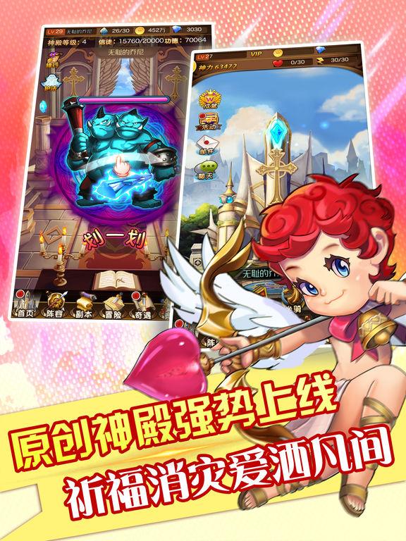 天使帝国-奇迹世界联盟游戏 screenshot 6