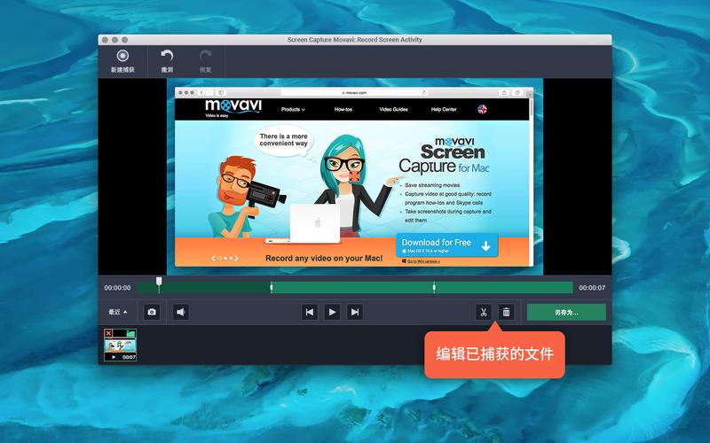 Movavi Screen Capture 5 for Mac 5.1.1 破解版 - 优秀的屏幕录像和截图工具