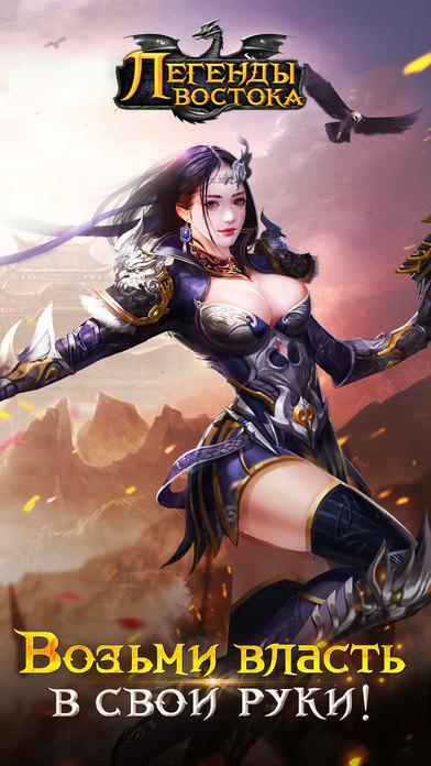 Легенды востока Screenshot