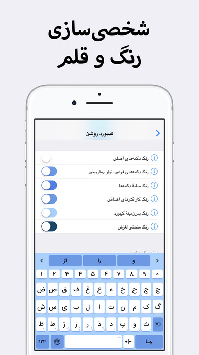 FarsTap - Persian Keyboard Screenshots