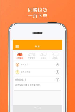 货拉拉-拉货·搬家,同城货运共享平台 screenshot 2
