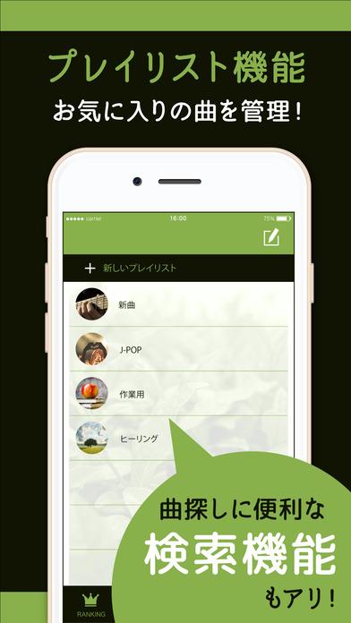 人気曲聴き放題の音楽アプリ! Clean Music Apps free for iPhone/iPad screenshot