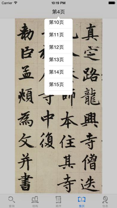 download 不厌书法碑帖集 apps 3