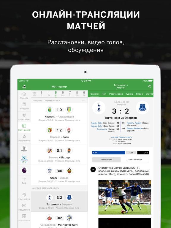 Футбол Украины - новости, трансляции и статистика Скриншоты8