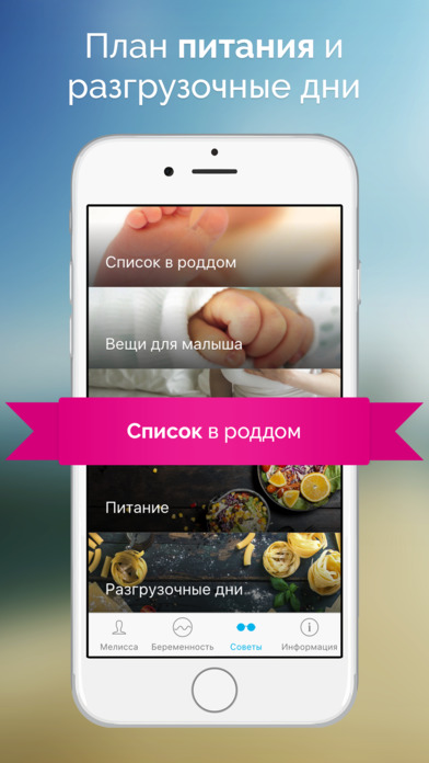 Беременность Free Apps free for iPhone/iPad screenshot